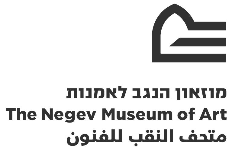 לוגו מוזאון הנגב