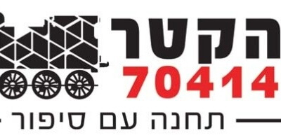 לוגו מתחם הקטר