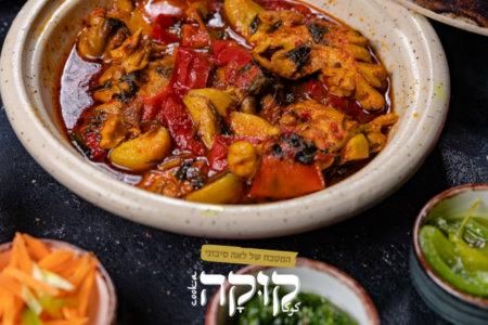 קוקה – המטבח של לאה סיבוני