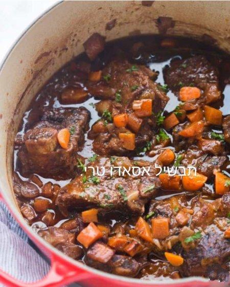 השף הביתי - תבשיל אסאדו