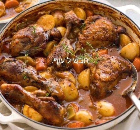 השף הביתי - תבשיל עוף